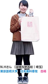 S.Kさん [浦和西|埼玉] 東京芸術大学 絵画科油画専攻 合格 多摩美術大学 絵画学科油画専攻 合格