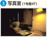 ③写真室(1号館4F)