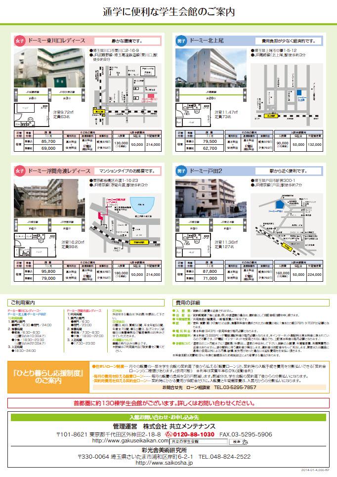 彩光舎美術研究所 学生会館GUIDE02