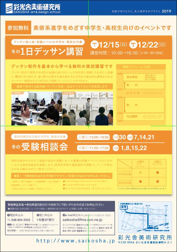 スクリーンショット 2019-11-24 12.05.17