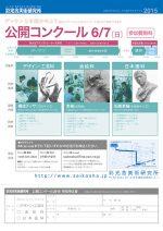 公開コンクール2015