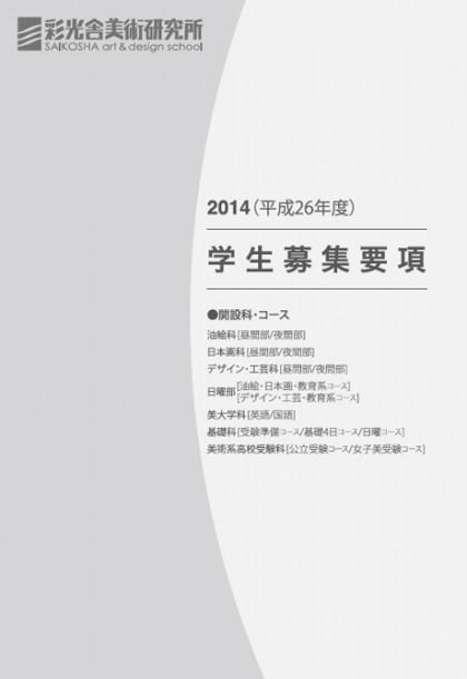 学生募集要項2014