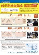 新学期準備講座2015