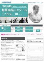 日本画鉛筆素描コンクール_2016
