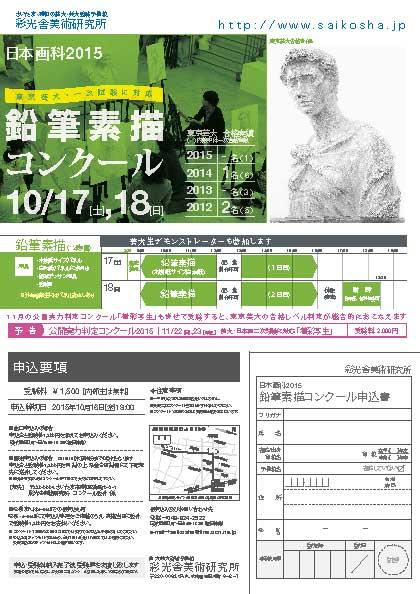 日本画鉛筆素描コンクール2015