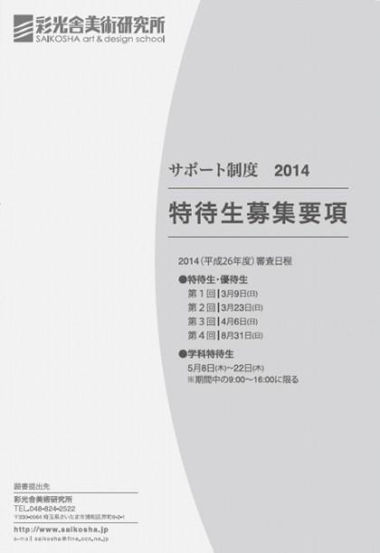 特待生募集要項2014