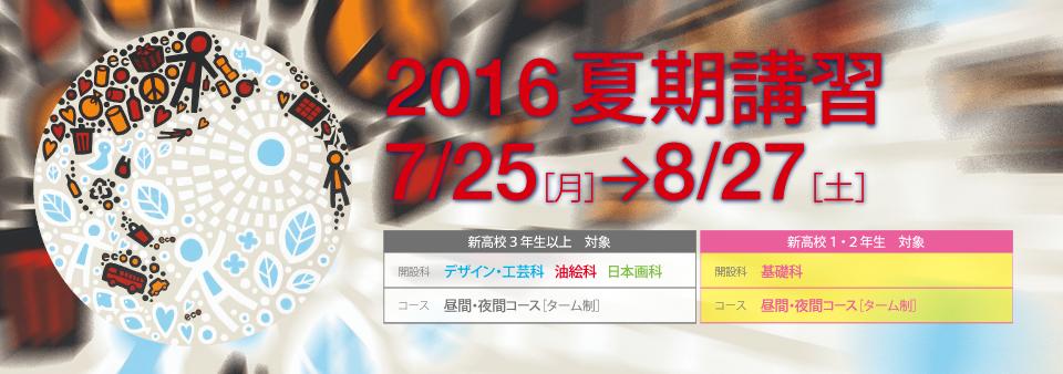 芸大美大受験 2016 夏期講習 油絵科 日本画科 グラフィックデザイン 視覚伝達デザイン 多摩美 武蔵美