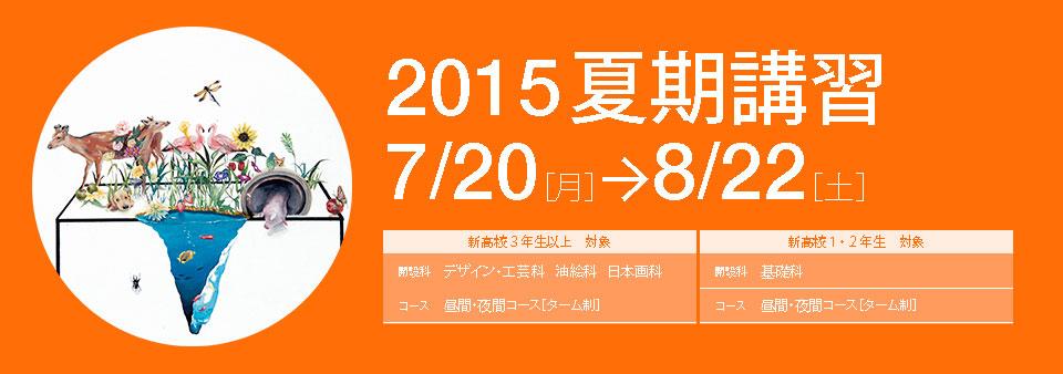 夏期講習2015 高校3年生 高校1・2年生 高卒生対象 芸大・美大受験 デザイン・工芸科 油絵科 日本画科 基礎科
