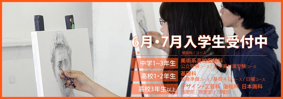 芸大美大受験 さいたま 浦和 途中入学
