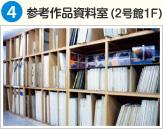 ④参考作品資料室(2号館1F)