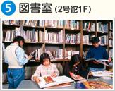 ⑤図書室(2号館1F)