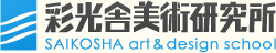 彩光舎美術研究所