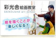 彩光舎絵画教室 絵を描くことが楽しくなる!