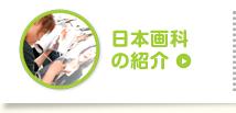 日本画科の紹介