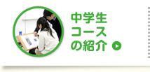 中学生コースの紹介