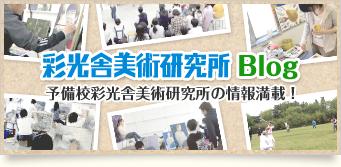 彩光舎美術研究所 Blog 予備校彩光舎美術研究所の情報満載!