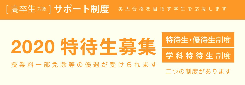 特待 美術 芸術 予備校 美大 芸大 埼玉 さいたま市 大宮 浦和 駅近