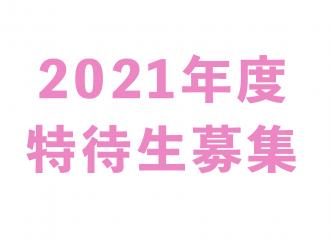 2021特待生募集