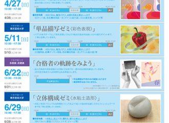 デザイン・工芸科 公開ゼミ2014