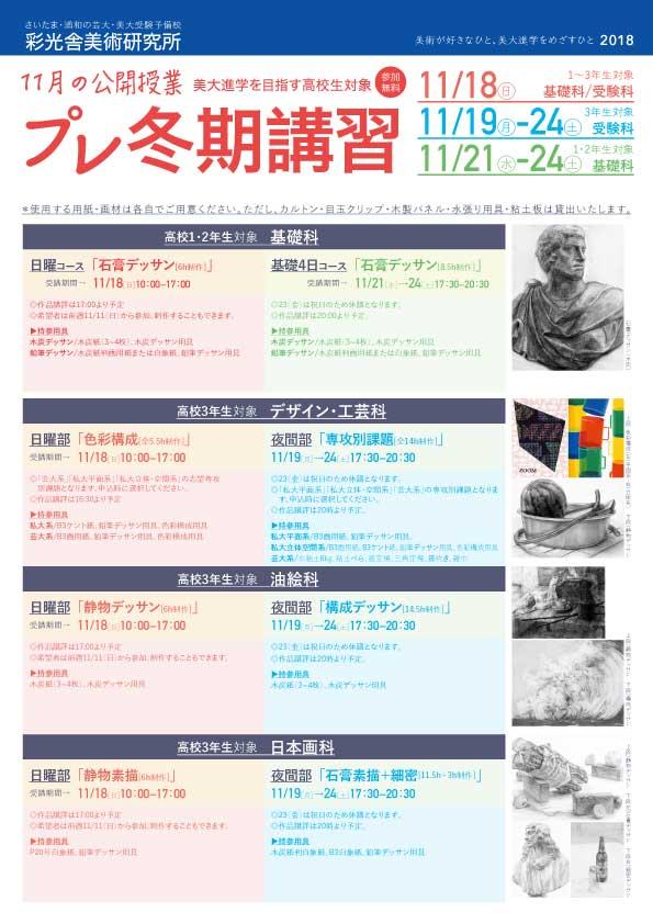 11月の無料公開授業「プレ冬期講習」