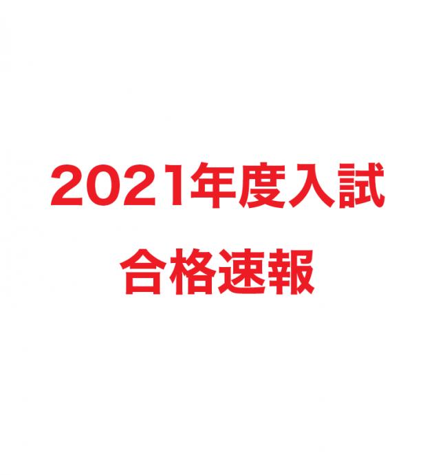 2021年度入試 合格速報
