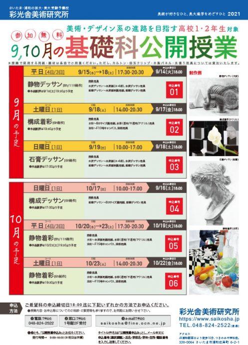 9月.10月の無料公開授業【基礎科】