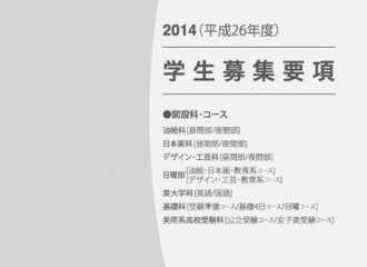 2014 新学期募集