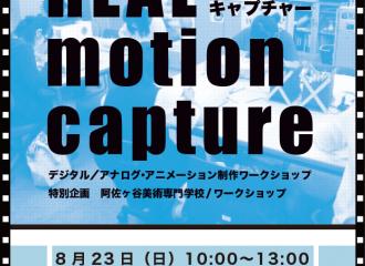 『リアル・モーション・キャプチャー』 (デジタル/アナログ・アニメーション制作ワークショップ)
