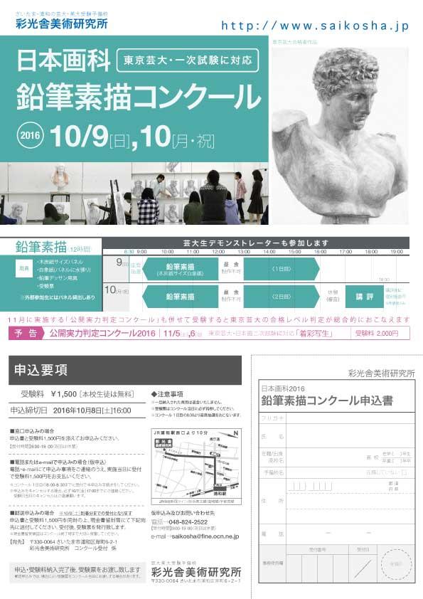 日本画科 鉛筆素描コンクール