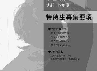 2015特待生募集