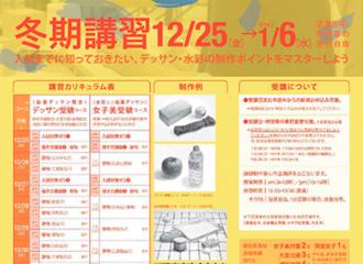 美術系高校受験対策 「冬期講習2015」