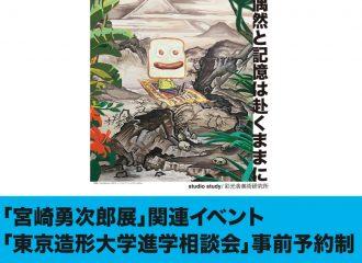 「宮崎勇次郎展」関連イベント「東京造形大学進学相談会」6月27日(日)