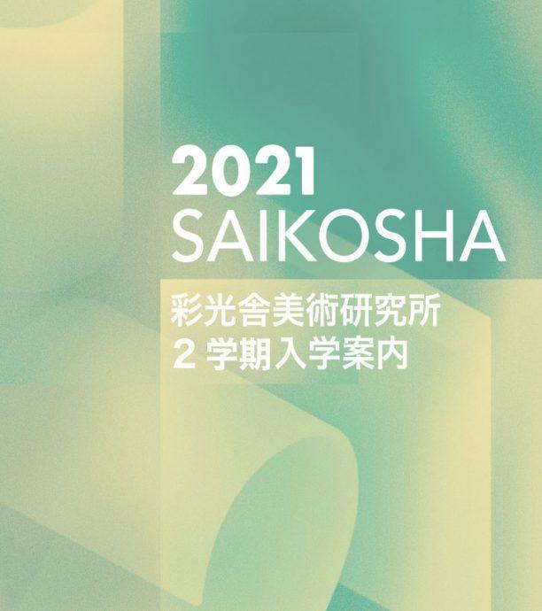 2021年度 2学期入学について