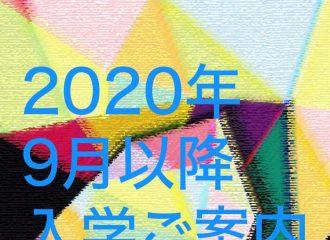 2020年度 9月以降の入学のご案内