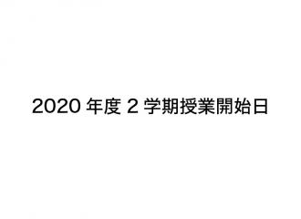 2020年度2学期授業開始日