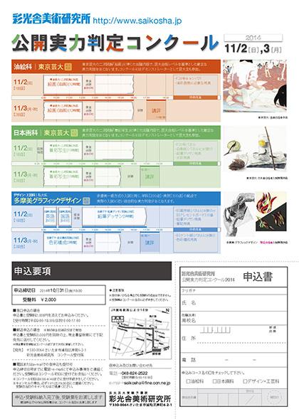 2014公開実力判定コンクール