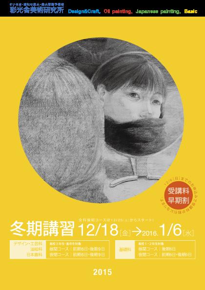 冬期講習2015