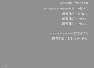 2017(平成29)年度 特待生募集