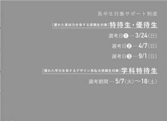 2019年度 特待•優待生募集