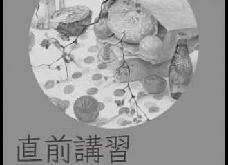 2021年1/8(金)-3/13(土)  直前講習受付