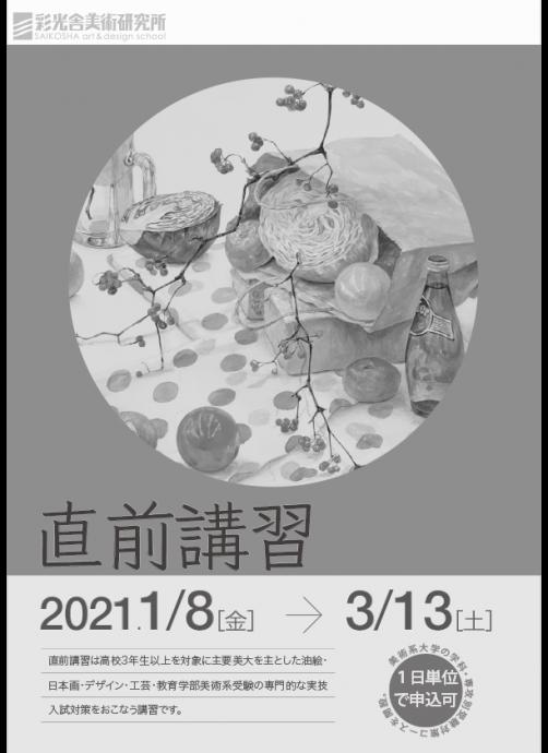 2021年1/8(金)-3/13(土)  直前講習