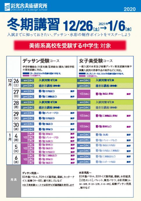 2020高校受験冬期講習 12/26→1/6