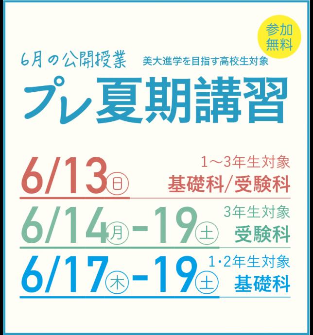 6月の無料公開授業「プレ夏期講習」
