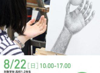 8月22日 参加無料 基礎科コンクール 特典有り