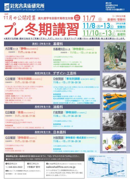 11月の公開授業「プレ冬期講習」無料