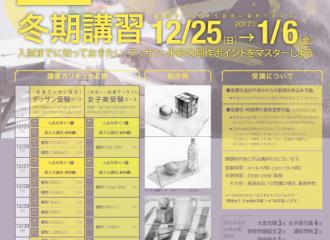 美術系高校受験対策 冬期講習2016