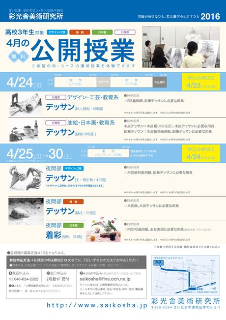 4月の公開授業(高3生)/基礎科前期公開授業(高1・2生)