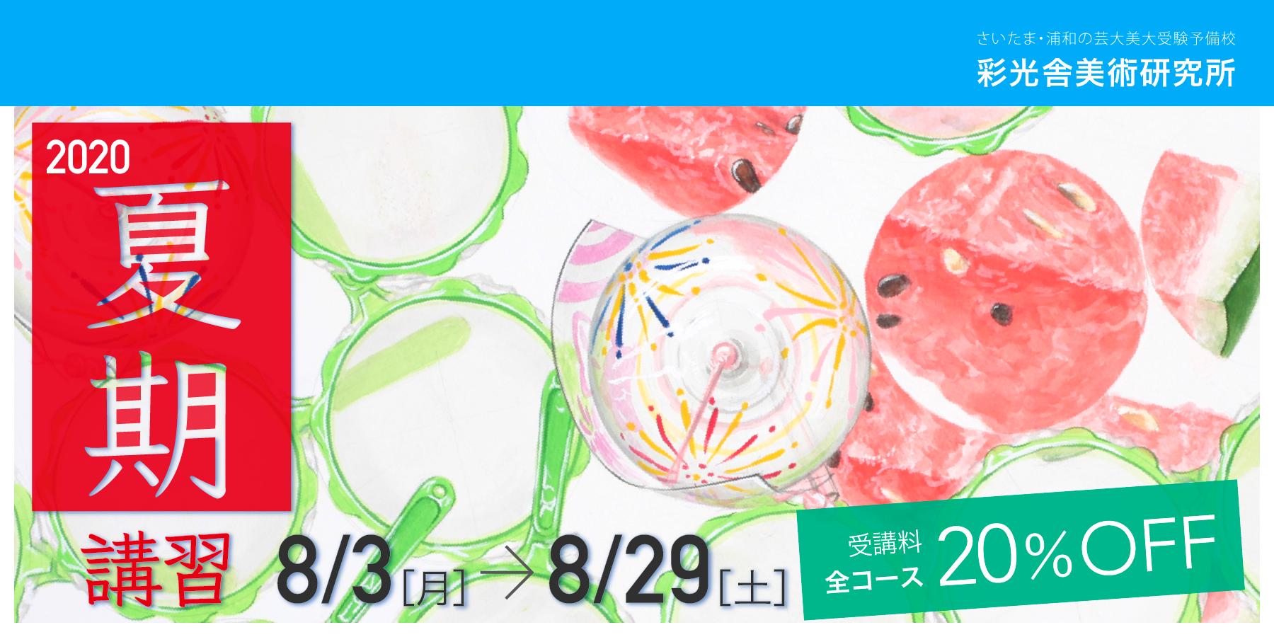 夏期講習 美術 芸術 大学 高校 東京芸大 多摩美術 武蔵野美術 ターム 金額