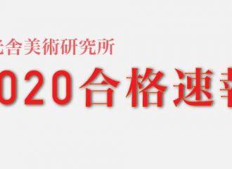 彩光舎美術研究所 2020美大合格速報(私立美大)3/9集計